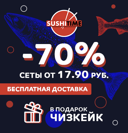 Sushi Time (Суши Хата)