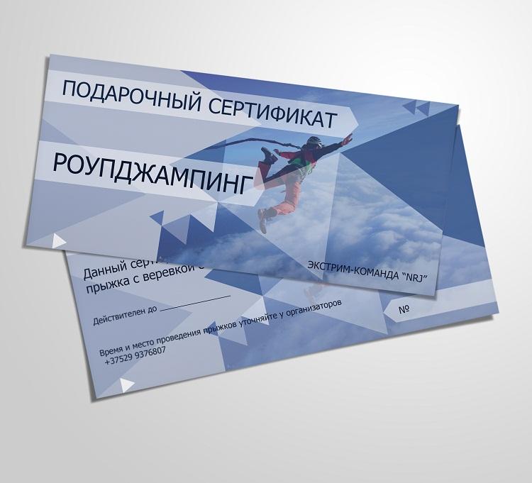 Сертификаты на прыжки с веревкой Rope Jumping всего от 8 руб.