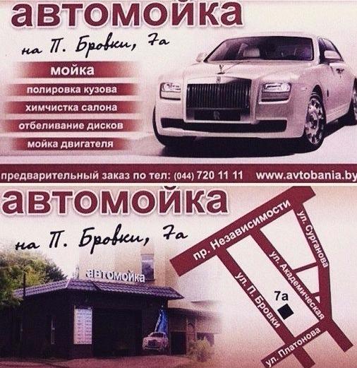 Комплексная мойка автомобиля от 7 руб., услуги от автомойки от 1,50 руб.