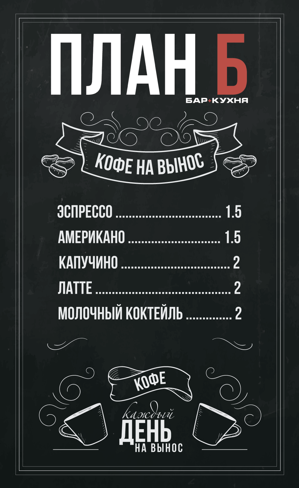 """Тарелка к пенному напитку, чикен-бургер, драники, паста """"Карбонара"""", тортилья от 4,50 руб. в """"Plan B"""""""