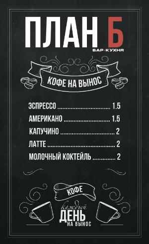 "Вход в караоке-зал за 5 руб. в арт-баре ""Plan B"""