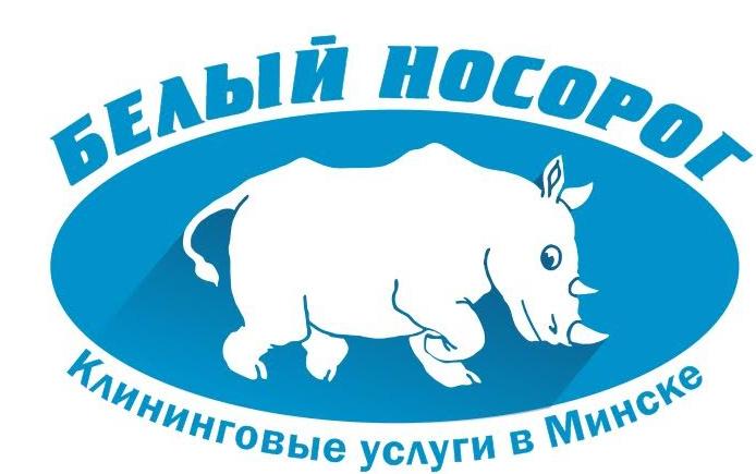 """Химчистка мягкой мебели и ковров от клининговой компании """"Белый Носорог"""" от 1,50 руб."""