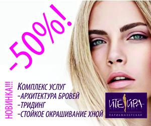 Коррекция + окраска бровей хной в «Итейра» за 12,50 руб.