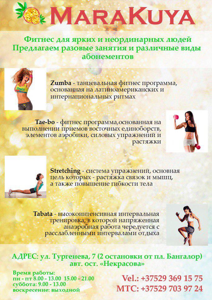 """Бесплатное пробное посещение в фитнес-клубе """"MaraKuya"""" (0 руб), абонементы от 28 руб."""
