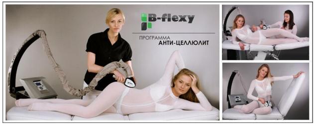 Вакуумно-роликовый массаж B-flexy за 0,55 руб/мин. Сеанс на 20 мин. для новых клиентов бесплатно!