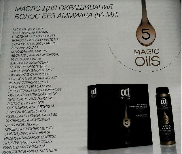 Различные виды окрашивания и ламинирования волос Artego от 25 руб. Никаких дополнительных доплат!