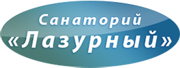 """Отдых для всей семьи в санатории """"Лазурный"""" за 52 руб/3 дня + питание + развлечения + подарок!"""