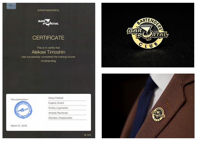 """Подарочный сертификат на курс """"Барный любитель"""" за 39,50 руб."""