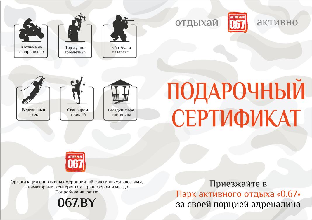 Сертификат на комплексный отдых: базукабол, пейнтбол, лазертаг, веревочный парк, скалодром в Минске и за городом