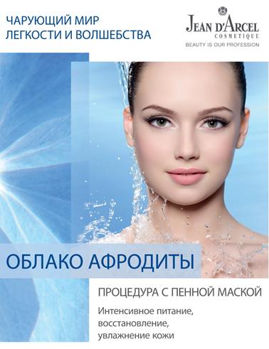 Cовременные методы омоложения лица, уход, массаж от 20 руб. + бесплатная консультация косметолога