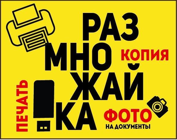 Распечатка документов, печать листовок, визиток, фото на документы от 0,05 руб.