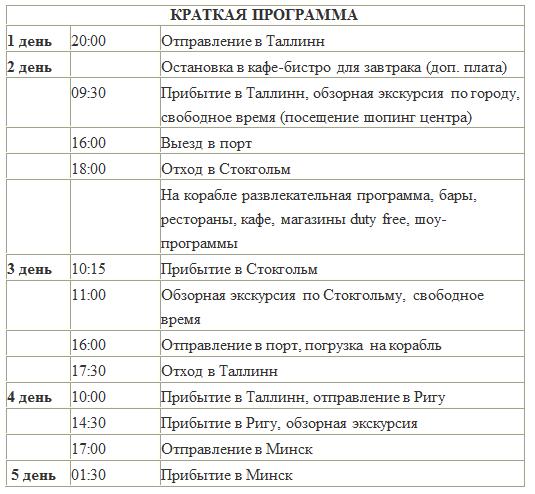 "Круиз ""Таллин - Стокгольм - Таллин - Рига"" от 188 руб/5 дней"