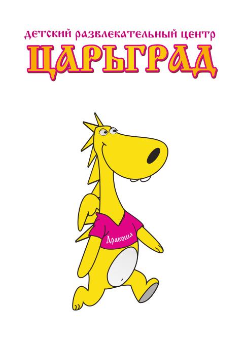 """Детский игровой лабиринт на целый день в ДРЦ """"Царьград"""" за 5 руб."""