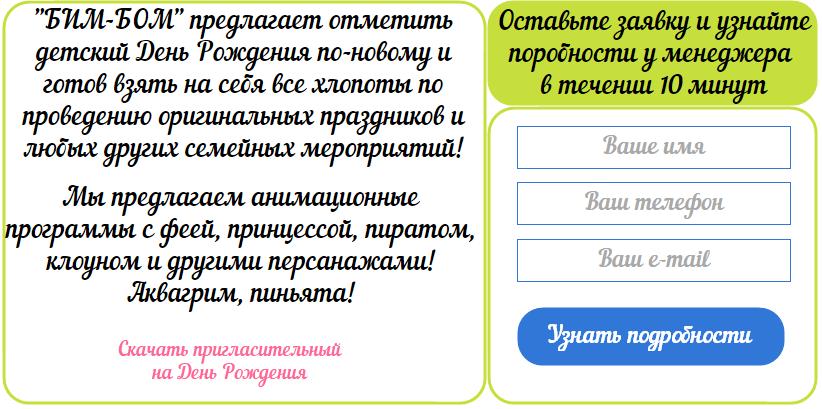 """Игровая комната на День Рождения """"Бим-Бом"""" от 60 руб/2 часа"""