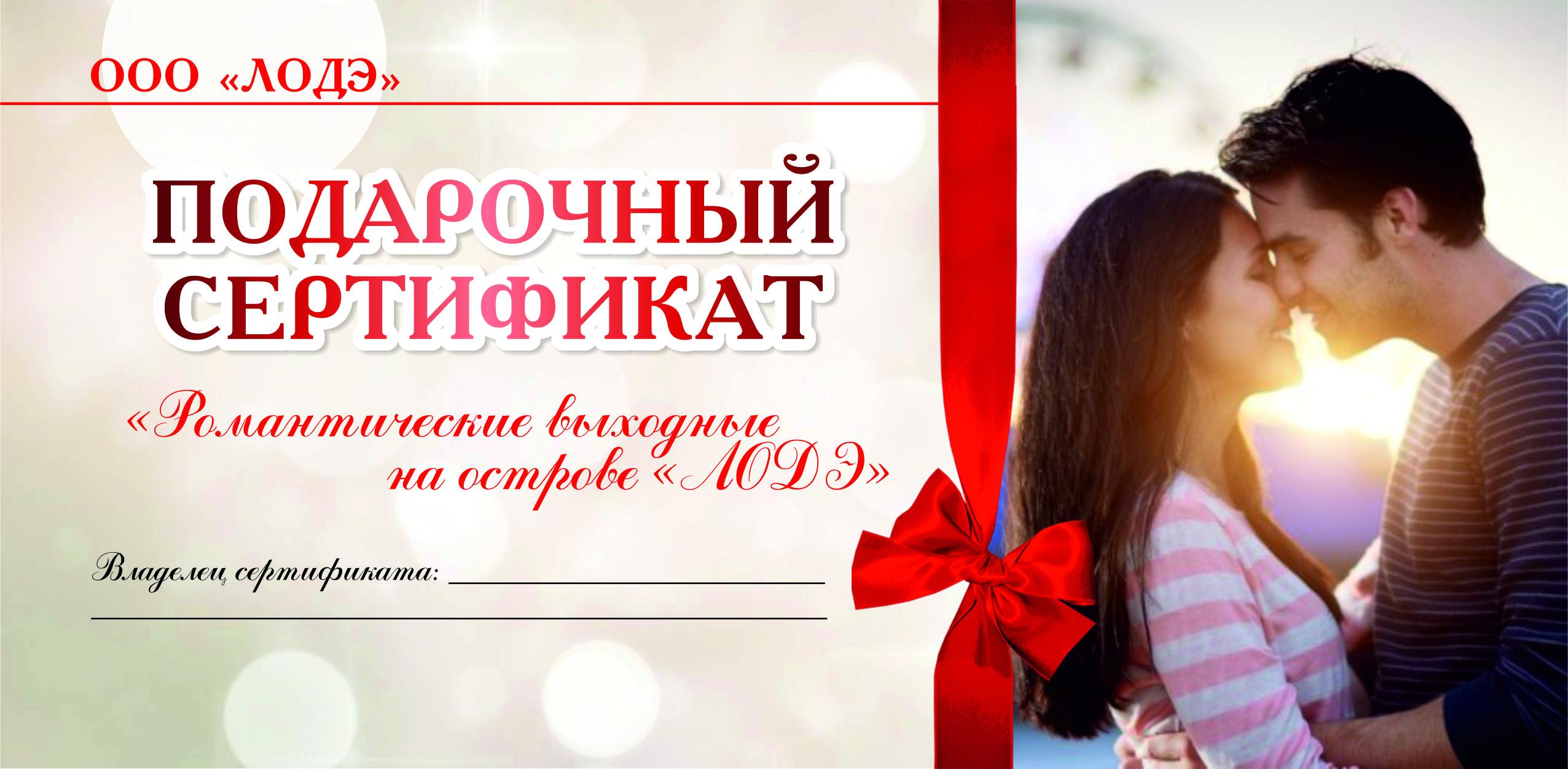 """Романтические выходные для двоих в пансионате """"ЛОДЭ"""" за 99 руб."""
