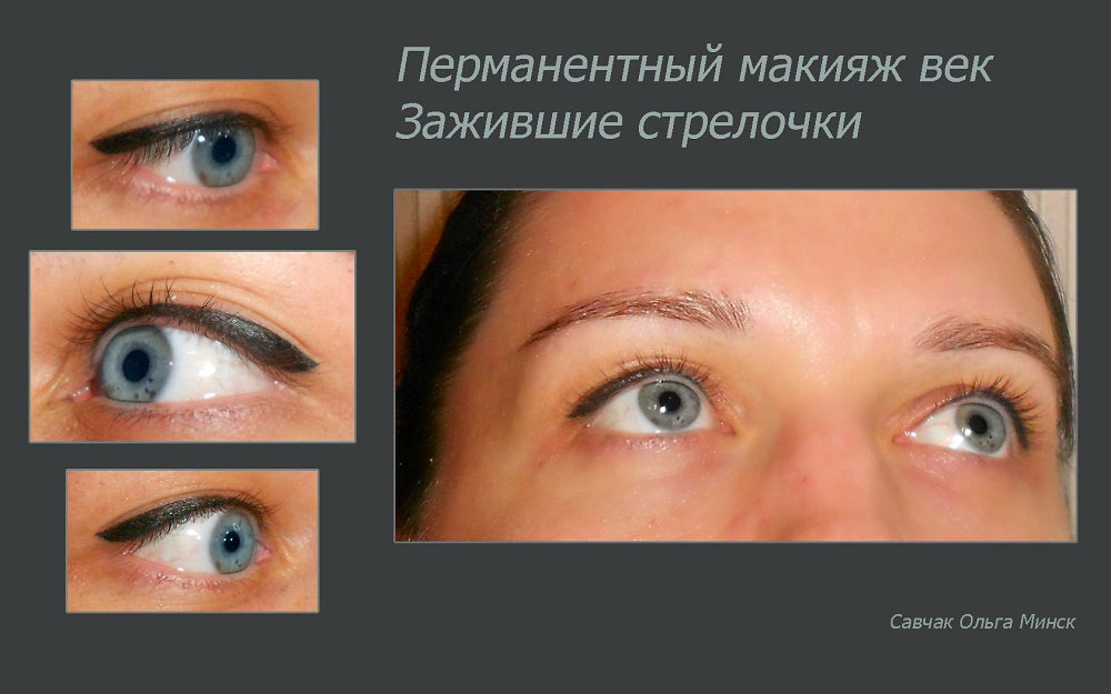 Перманентный макияж отзывы