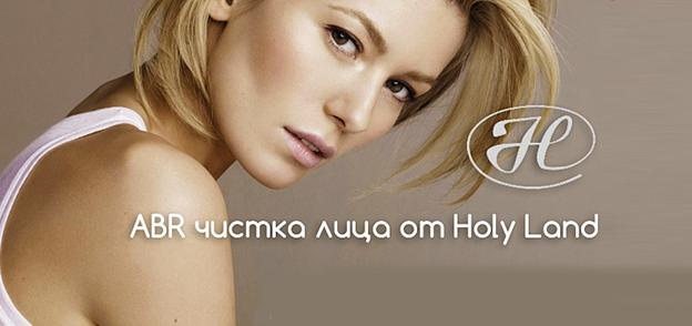 "Атравматичная чистка лица на косметике ""HolyLand"" за 45 руб."