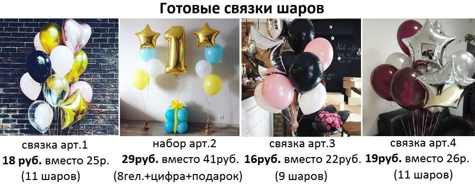 Гелиевые шарики от 0,40 руб. + букеты, игрушки и украшения из шаров
