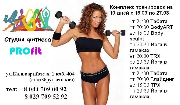 Все направления фитнеса от 1,70 руб./занятие