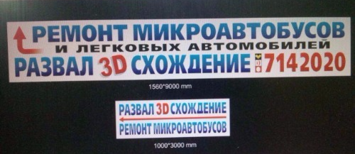 "3D развал-схождение от 5 руб. на СТО ""МЕРКРАВГРУПП"""