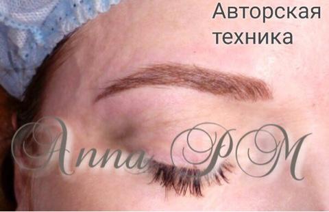 Безопасный перманентный макияж от 61 руб.