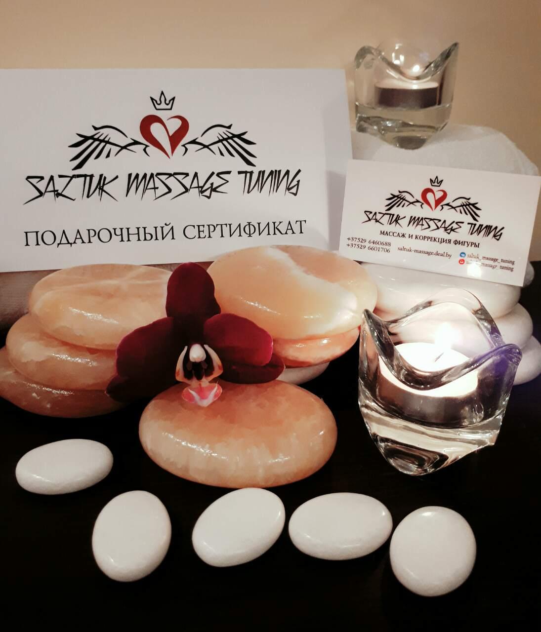 Подарочный сертификат на коррекцию фигуры (терапия целлюлита) от 10 руб. + подарок