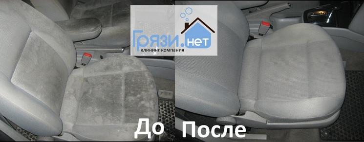 "Детейлинг - химчистка авто от компании ""Грязи нет"" всего от 75 руб."