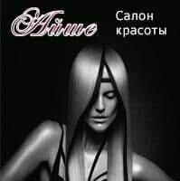 """Полировка волос от 20 руб. в салоне """"Айше"""""""