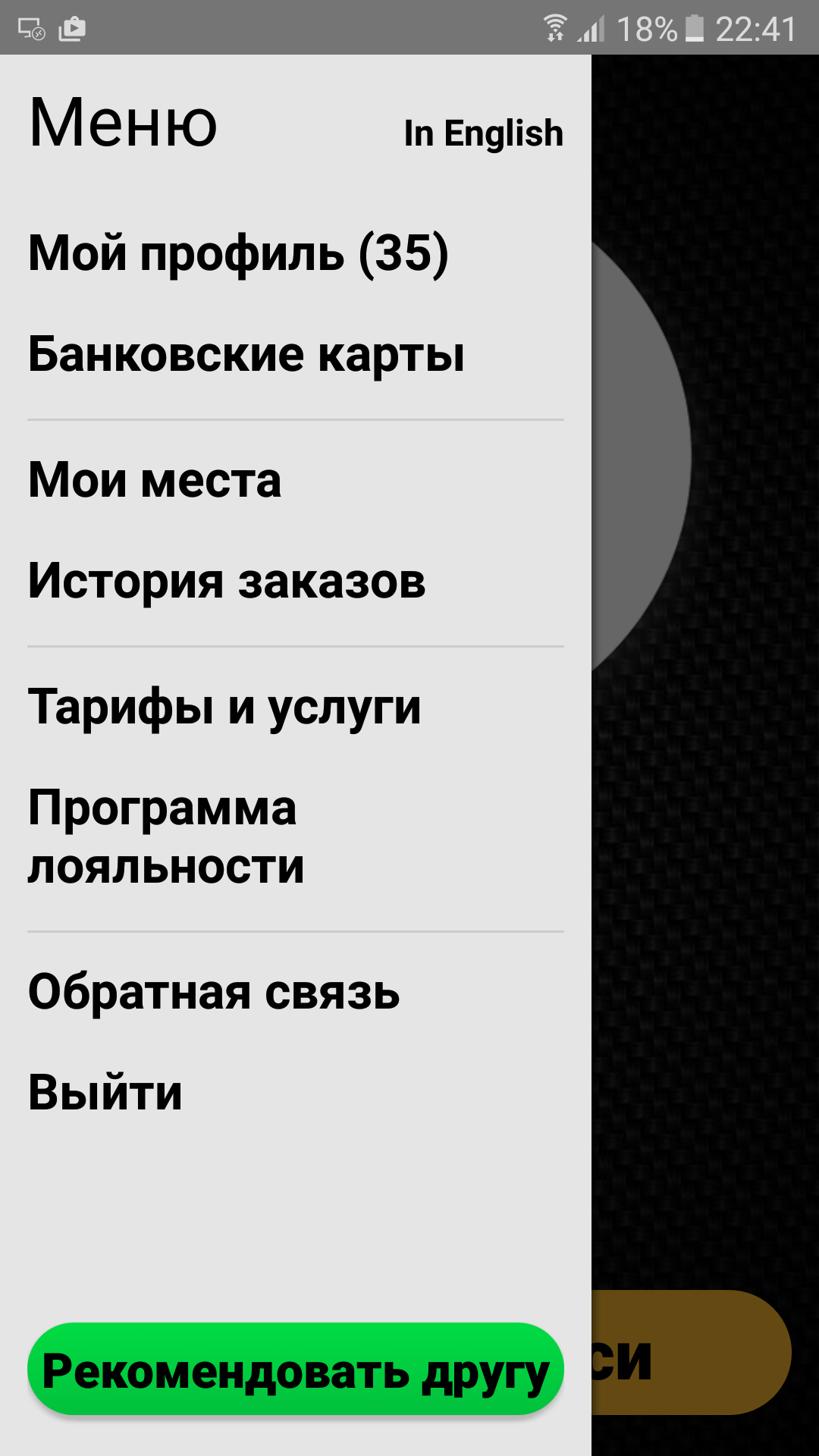 Бесплатная поездка до 7 руб. от Taxi Gold 7585