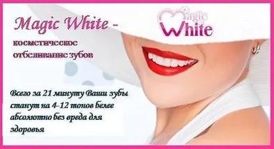 """Косметическое отбеливание зубов """"Magic White"""" за 29,90 руб."""