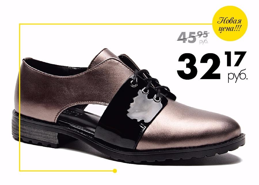 """Скидка 30% на весеннюю обувь во всей сети """"МЕГАТОП"""""""