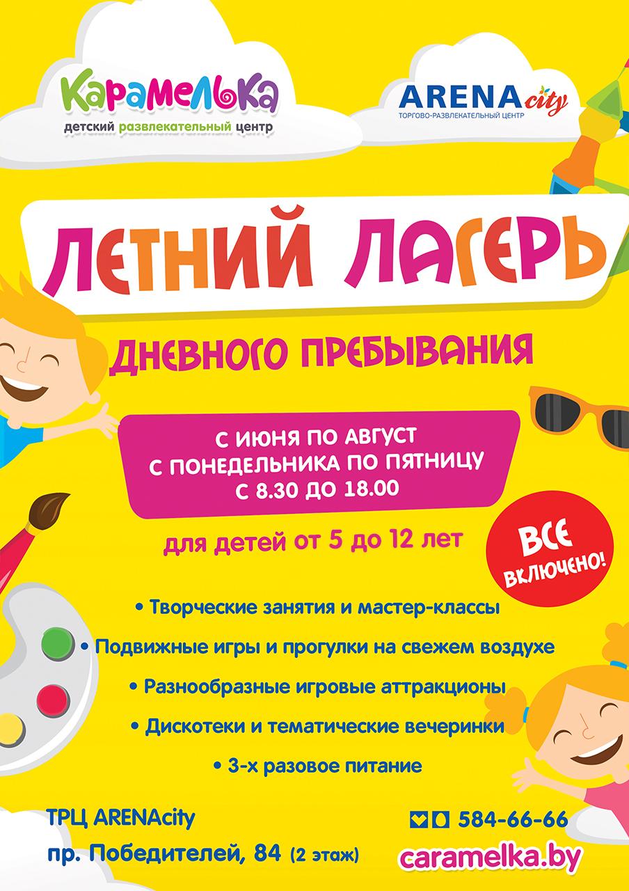 """Летний лагерь дневного пребывания """"Карамелька"""" всего за 24,50 руб./день"""