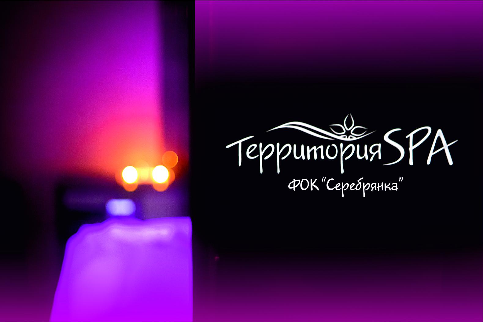 """Водно-термальный комплекс Spa-центра """"Территория SPA"""" от 11 руб. в ФОК """"Серебрянка"""""""