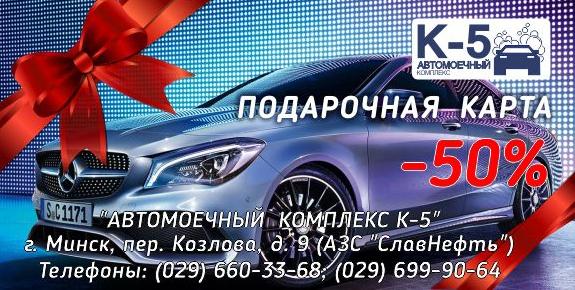 Автомоечные комплексы на пер. Козлова от 9,50 руб.