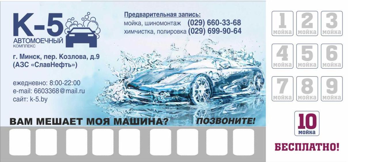 """Премиум химчистка авто от 65 руб. + 5 подарков от Автомоечного комплекса """"К-5"""""""