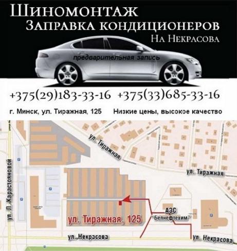 Заправка кондиционеров на Некрасова от 5 руб./100 г + диагностика бесплатно!