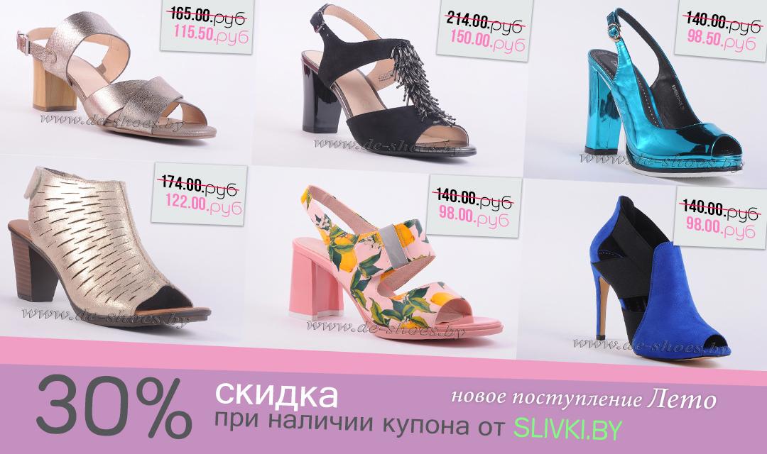 Немецкая обувь со скидкой 30%  в сети магазинов De-shoes.by. Новое поступление лето!