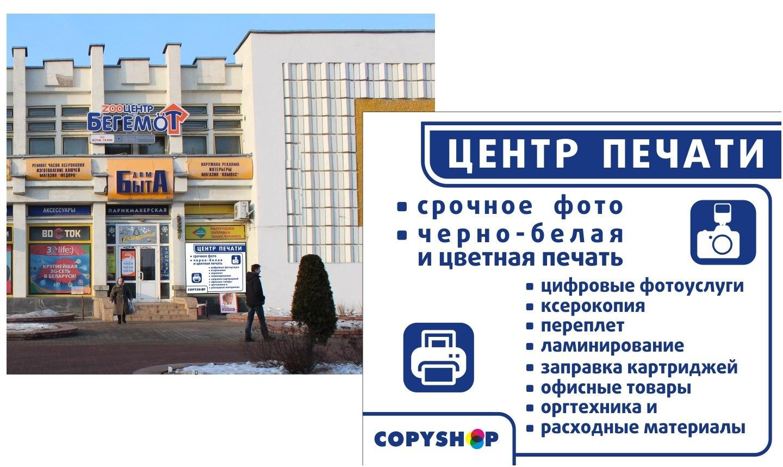 Срочное фото на документы всего за 1,5 руб. от Copyshop