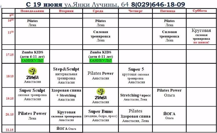 Абонементы на различные виды фитнеса от 2,31 руб./занятие