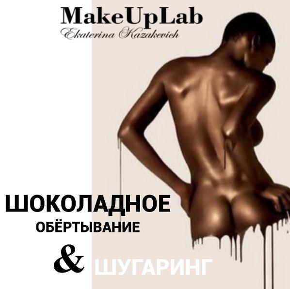 """Различные услуги лаборатории красоты """"MakeUpLab Ekaterina Kazakevich"""" от 15 руб."""
