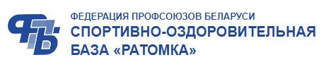 """Аренда коттеджа (6 спальных мест), Spa-выходной от 50 руб/чел/сутки на базе отдыха """"Ратомка"""""""