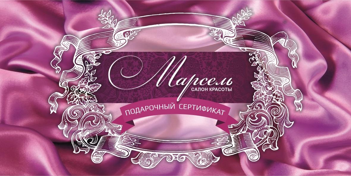 """104 подарочных сертификатов от люкс салонов """"Марсель"""" от 6 руб. Оформление бесплатно!"""