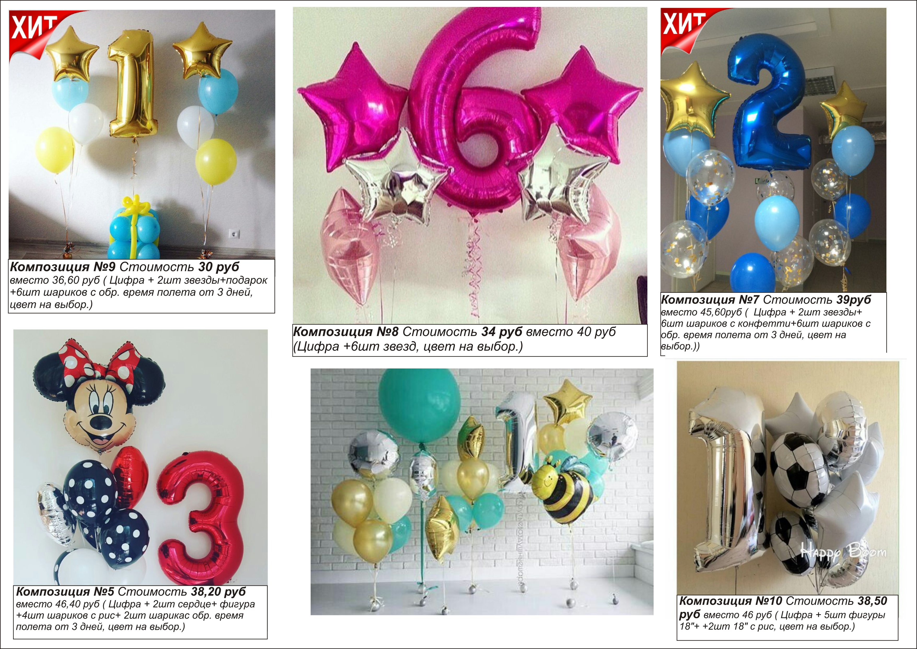 Воздушные гелиевые шарики всего от 0,40 руб.