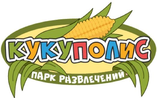 """1 марта """"Масленица-2020"""" в парке развлечений """"Кукуполис"""" от 4 руб."""