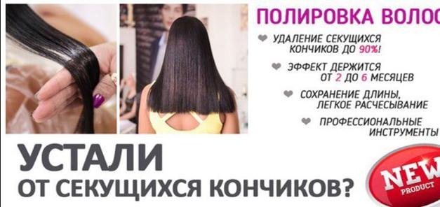 Полировка волос + SPA-увлажняющие и кератиновые уходы за волосами, УЗИ волос, ампульное восстановление  от 14 руб.