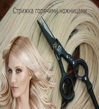 Термострижка/горячие ножницы +  SPA-уходы для восстановления волос от Итальянского производителя INEBRYA от 11,47 руб.