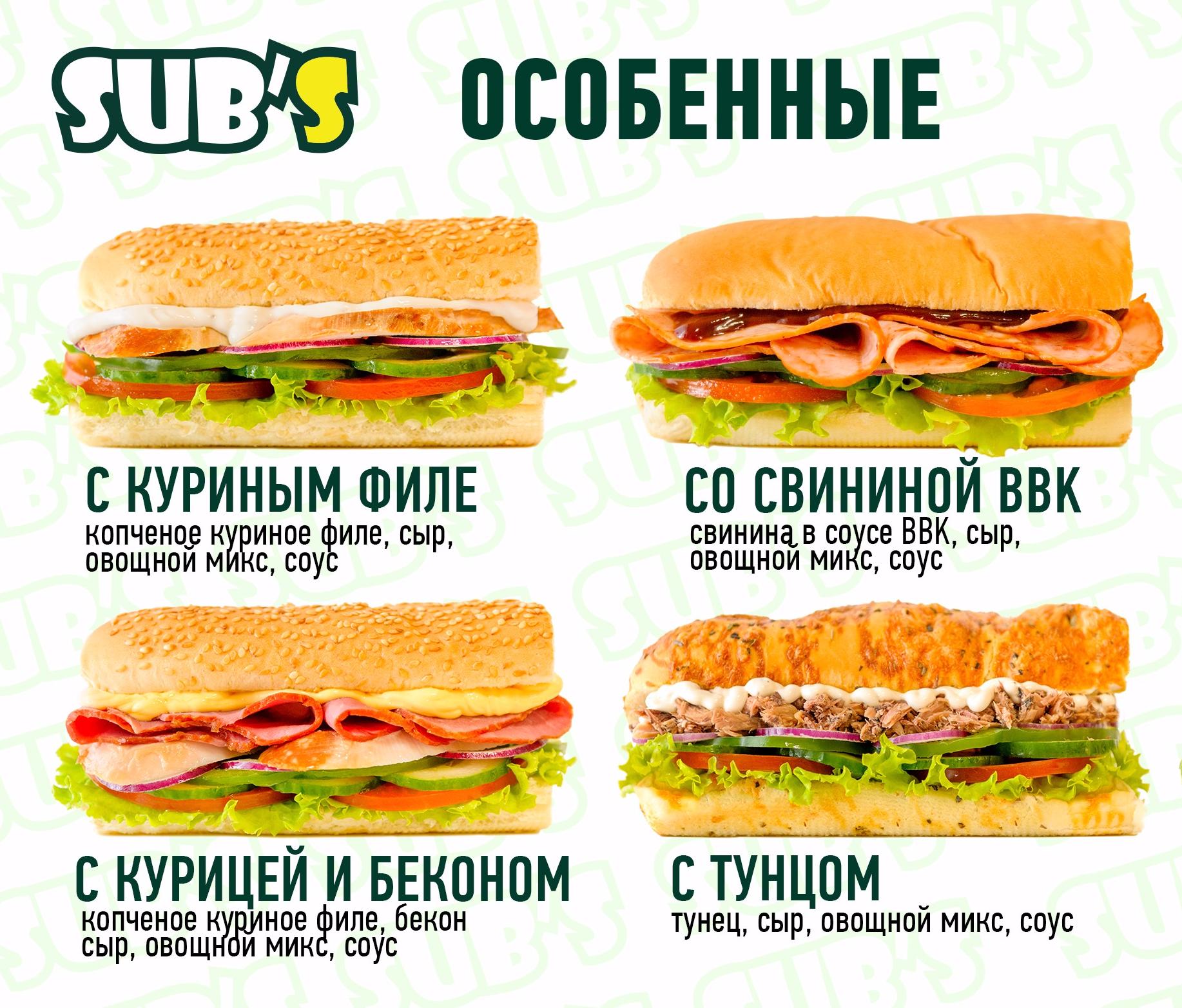 """Вкусные сэндвичи всего от 2,60 руб. в кафе быстрого обслуживания """"SUB'S"""""""