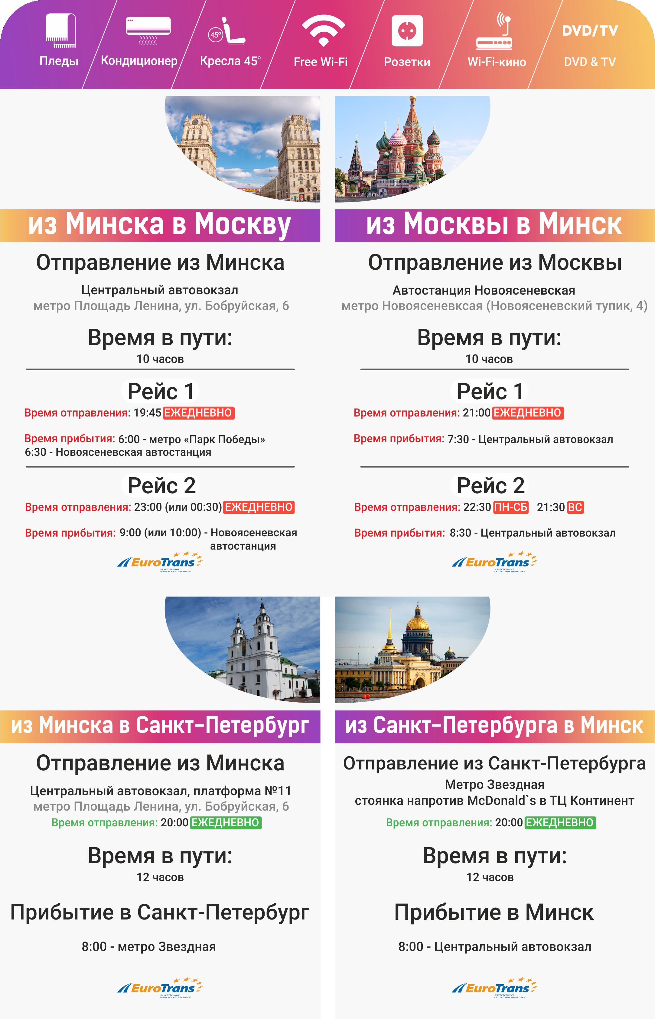 Билеты Минск - Москва/Санкт-Петербург - Минск от 25 руб.
