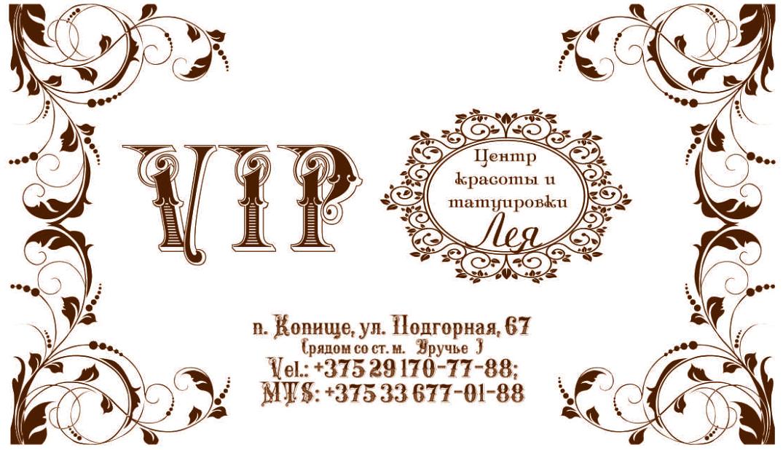 """Маникюр, педикюр, ламинирование, покрытие ногтей и др. от 3 руб. в центре красоты и татуировки """"Лея"""""""