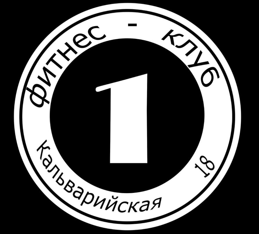 Первое посещение в фитнес-клубе №1 (0 руб.), безлимитный абонемент за 60 руб.
